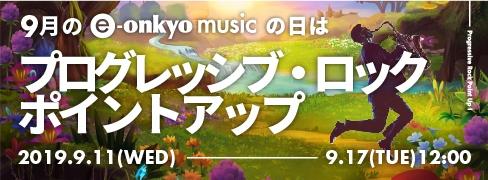 E Onkyo Music