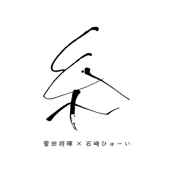 猫 ~THE FIRST TAKE ver.~ - ハイレゾ音源配信サイト【e-onkyo music】