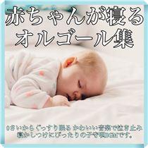 寝る オルゴール 子供