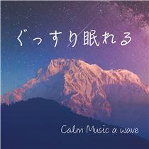 音楽 癒し 優しい曲・癒しの音楽 フリー音楽素材